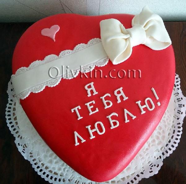 как приготовить торт я тебя люблю