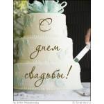 СВ 22 Торт С днем свадьбы