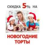 НВ Новогодняя акция 5%